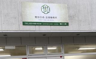 樹氷の森法律事務所
