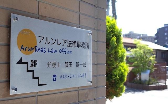 アルンレア法律事務所