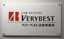 ベリーベスト法律事務所仙台オフィス