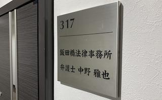 飯田橋法律事務所