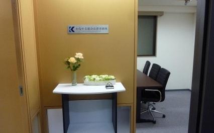 かなやま総合法律事務所