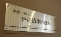 弁護士法人中央法律事務所高崎事務所