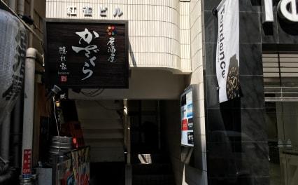 原・井上・藤川法律事務所