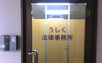 うしく法律事務所