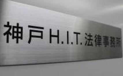 神戸H.I.T.法律事務所