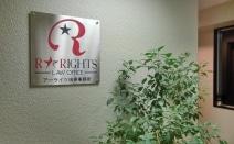 アーライツ法律事務所