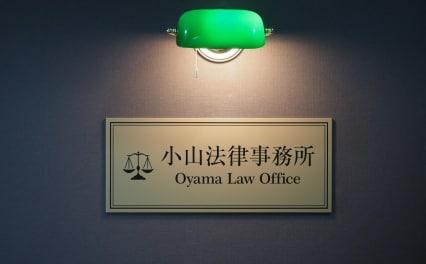 小山法律事務所