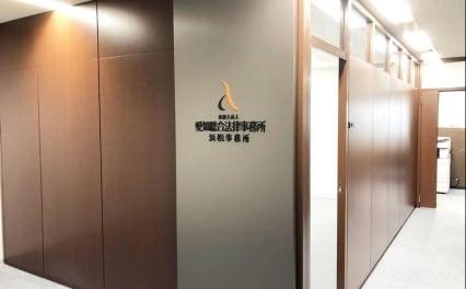 弁護士法人愛知総合法律事務所浜松事務所