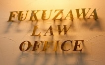 弁護士法人福澤法律事務所