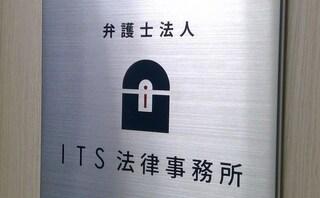 弁護士法人ITS法律事務所福岡事務所