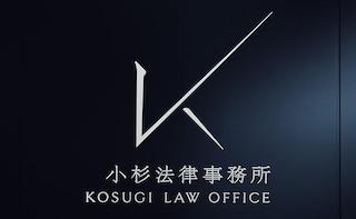 小杉法律事務所