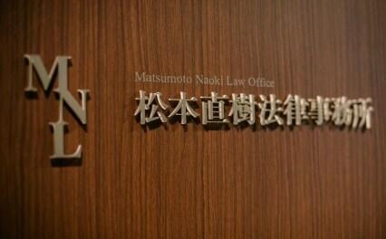 松本直樹法律事務所