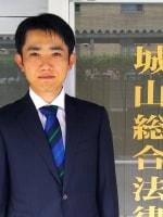 城山総合法律事務所 上川 隆弁護士