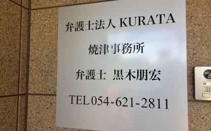 弁護士法人KURATA焼津事務所