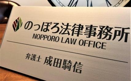 のっぽろ法律事務所