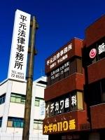 平元 陽亮弁護士