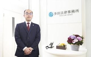 多田法律事務所
