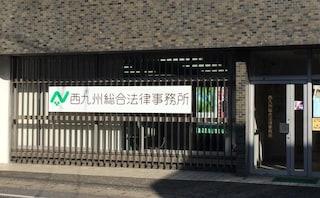 西九州総合法律事務所