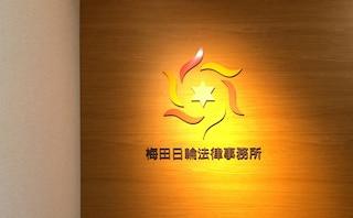 梅田日輪法律事務所