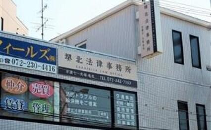 堺北法律事務所