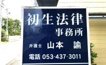 初生法律事務所