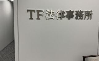 TF法律事務所