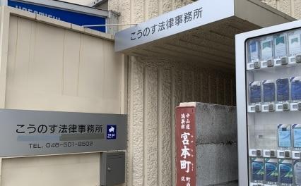 こうのす法律事務所