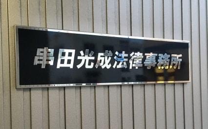 串田光成法律事務所