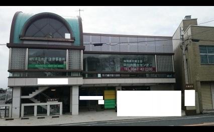 田川市役所前法律事務所