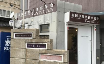 福岡伊都法律事務所