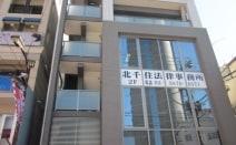 北千住法律事務所