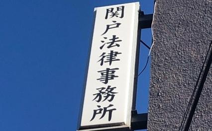 関戸法律事務所