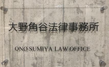 大野角谷法律事務所