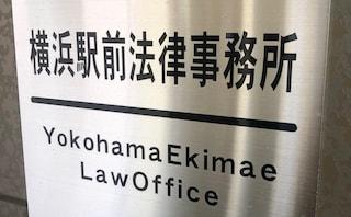 横浜駅前法律事務所