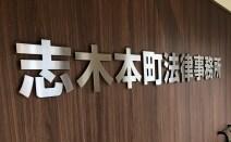 志木本町法律事務所