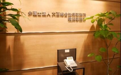 弁護士法人大西総合法律事務所横浜事務所