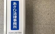 あさひ法律事務所