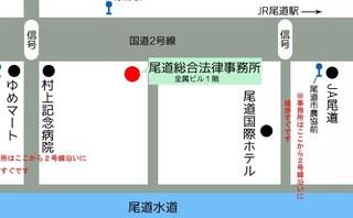 尾道総合法律事務所
