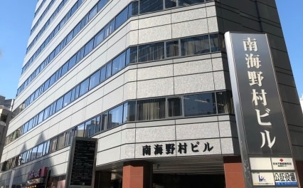 難波法律事務所