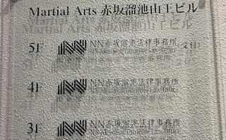 NN赤坂溜池法律事務所
