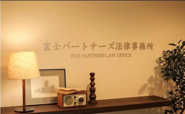 富士パートナーズ法律事務所