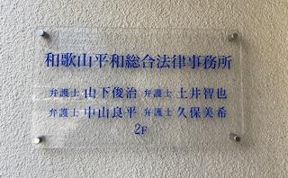 和歌山平和総合法律事務所