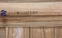 シンジ総合法律事務所