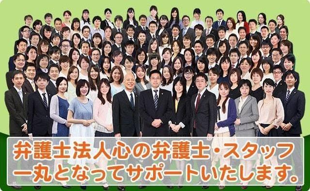 弁護士法人心 大阪法律事務所