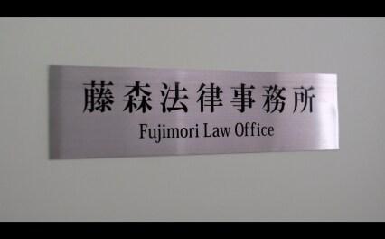 藤森法律事務所