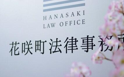 花咲町法律事務所