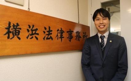 横浜法律事務所