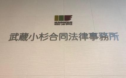 武蔵小杉合同法律事務所