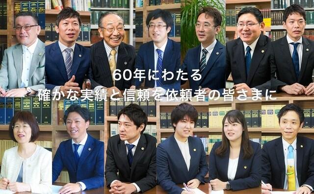 弁護士法人松本・永野法律事務所 朝倉事務所