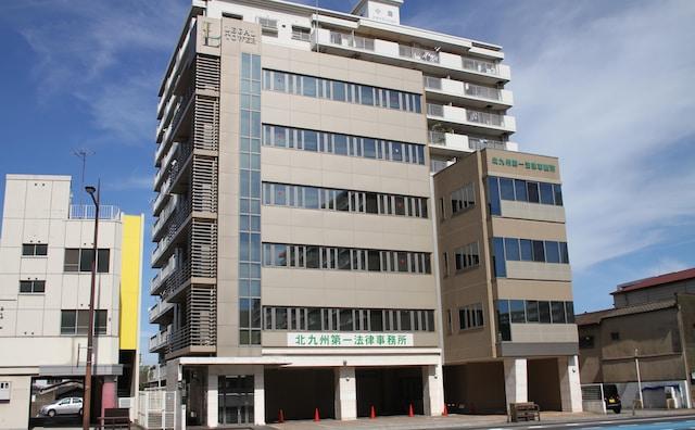 北九州第一法律事務所